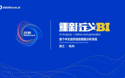 重新定义BI|2018DataFocus发布会:全球首个中文自然语言数据分析系统