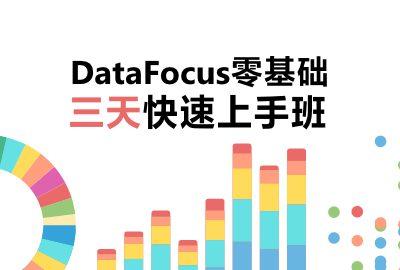 1-4 DataFocus简介