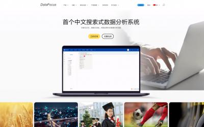 DataFocus于电商行业的应用