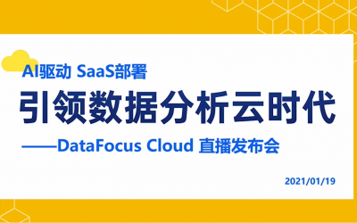 AI驱动,SaaS部署,DataFocus Cloud引领数据分析云时代!