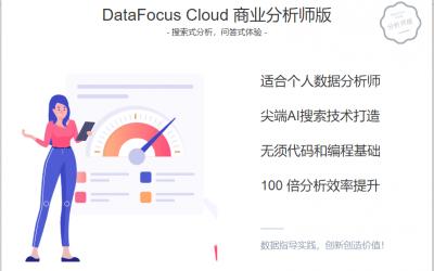 DataFocus Cloud即将上线,让您感受云端的乐趣!