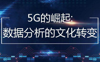 5G的崛起:数据分析的文化转变